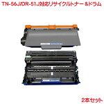 TN-56J+DR51セット1