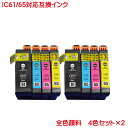 ICBK61 ICC65 ICM65 ICY65 対応 エプソン 互換インク ICBK61 IC65 カラー 各2本ずつ 計8本セット 純正品と同様 全色顔料系 PX-673F のプリンターに IC4CL6165 2セット
