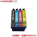 顔料 エプソン の IC62 対応 印刷会社販売 互換インク 色選択自由4本セット 全色顔料系 ICBK62 ICC62 ICM62 ICY62 から好きな色を4本 PX-403A PX-404A P