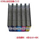 エプソン PX-M7050F S7050 S7050PS 対応 IC93 互換インク 増量 IC4CL93L+BK 5本セット ICBK93L ×2 ICC93L ICM93L ICY93L 対応 互換インク 純正と同様 顔料 系 IC93L