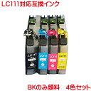 LC111-4PK 互換インク LC111 対応 4色セット BKは顔料系 LC111BK 顔料 LC111C LC111M LC111Y 4色セット 対応機種は DCP-J957N DCP-J952