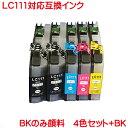 LC111-4PK さらに黒1本 互換インク LC111 対応 黒2本 カラー1本ずつ 計5本セット BKは顔料系 LC111BK LC111C LC111M LC111Y 対応 MFC-J720D MFC-J720DDW DCP-J957N DCP-J952N DCP-J757N DCP-J752N DCP-J557N DCP-J552N