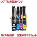 ブラザー LC17 対応 増量 色選択自由4本セット BK 顔料系 高品質 互換インク LC17BK 顔料 LC17C LC17M LC17Y 好きな色4本選択可 対応機種はMFC-J6910CDW 6710CDW 5910CDW などに