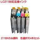 LC211Y LC211M LC211C LC211BK 顔料 対応 ブラザー LC211 互換インク 色数選択自由 4本セット BKは顔料系 追跡可能メール便 送料込み