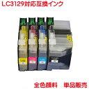 LC3129 ブラック シアン マゼンタ イエロー 対応 互換インク 各色1本より ICチップ付き 全色 顔料 LC3129BK LC3129C LC3129M LC3129Y の型番 MFC-J69
