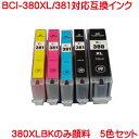 BCI-380 BCI-381 5色セット BCI-381XL+380XL 5MP キヤノン 互換インク BCI-380XLPGBK 顔料 BCI-381XLC BCI-381XLM BCI-381XLY BCI-381XLBK 対応 PIXUS TS8130 TS8230 など BCI-380PGBK BCI-381C BCI-381M BCI-381Y BCI-381BK の増量