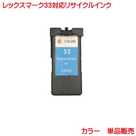 レックスマーク 33 カラー リサイクルインク 増量 単品販売 レックスマーク 33 リサイクル インク 33 Z810 Z816 Z818 X5470 X3350 X5250 X5270 X7170 X8350 P315 P450 P915 P4350 P6210 P6250 などに