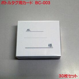 ボトルカード BC-003 30枚組 タグ用カード オーナータグ オーナー札 ボトル札 ボトルタグ ボトルカード