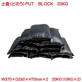 土嚢 土入り 防災用 備蓄に 10kg 2個セット 20kg putblock プットブロック 黒 ブラック 土のう 台風 豪雨 などの備えに 水害対策