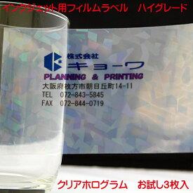 フィルムラベル クリアホログラム 透明 インクジェット用 A4 お試し3枚入り ハイグレードタイプ クリア ホログラム 透明 幾何学模様 フィルム ラベル 透明 A4 お試し3枚入り