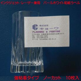 インクジェットプリンター レーザープリンター 兼用 和紙ラベル パールホワイト 10枚入り A4 強粘着 タイプ ノーカットラベル 日本製 ビンなどの表示用 装飾用 に 高級感 のある和紙 風 パールホワイト インクジェット用 レーザープリンター用 フィルムラベル