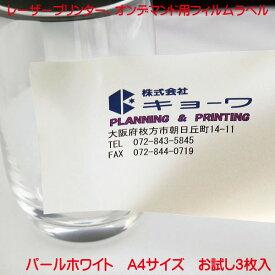 レーザープリンター用 オンデマンド用 フィルムラベル 日本製 パールホワイト 3枚入り A4 強粘着 タイプ ノーカットラベル レーザープリンター オンデマンド 兼用 フィルムラベル PC から簡単に ラベル作成 フイルムラベル