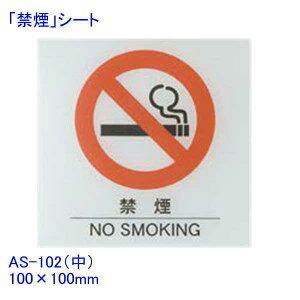 はるサインシート 禁煙 中 単品販売 禁煙席プレート 業務用 店舗用品 曲面 壁面 テーブル などに