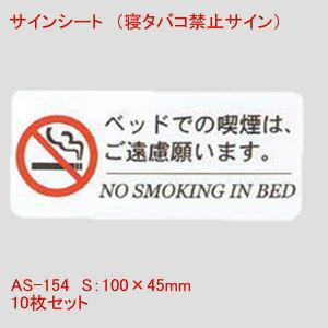 はるサインシート ベッドでの喫煙は、ご遠慮願います。 10個セット プレート 業務用 店舗用品 曲面 壁面 ルームプレート ドアプレート NO SMOKING IN BED