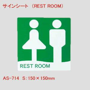 はるサインシート REST ROOM 単品販売 業務用 店舗用品 曲面 壁面 テーブル などに ルームプレート ドアプレート