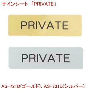 はるサインシート PRIVATE ゴールド シルバー 単品販売 プレート 業務用 店舗用品 曲面 壁面 ルームプレート ドアプレート AS-721D AS-731D