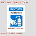 はるサインシート 手指の消毒液 感染予防にご協力ください 単品販売 プレート 業務用 店舗用品 曲面 壁面 テーブル な…