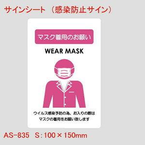 はるサインシート マスク着用のお願い 単品販売 マスク 着用 お願い プレート 業務用 店舗用品 曲面 壁面 テーブル などに