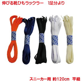 靴紐 ゴム 素材なので 伸びる靴ひも ラックラー 1足分 スニーカー等 ランニングシューズ ブラック ホワイト アイボリー オレンジ ネイビー の5色締め付け防止 靴ひも 平紐 くつひも 靴ヒモ 伸びる 日本製