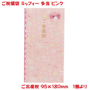 ご祝儀袋 ミッフィー 多当 ご出産祝 ピンク おしゃれ かわいい お祝い 出産祝い 御祝 ベビー向け 御祝儀袋 単品販売