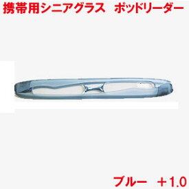 折りたたみ 老眼鏡 1.0 携帯 コンパクト シニアグラス ポッドリーダー ブルー 1個より ケース付き おしゃれ レディース メンズ 男性用 女性用