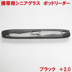 シニアグラス 老眼鏡 携帯 コンパクト ポッドリーダー ブラック 2.0 1個より 男性用 女性用 折りたたみ 老眼鏡 ケース付き レディース メンズ