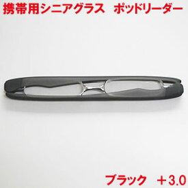 シニアグラス 老眼鏡 ケース付き ポッドリーダー ブラック 3.0 1個より 折りたたみ 携帯 コンパクト 男性 女性 用 レディース メンズ おしゃれ 黒