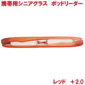 シニアグラス ポッドリーダー レッド 2.0 1個より 折りたたみ 老眼鏡 ケース付き 携帯用 レッド 2.0 レディース メンズ 男性用 女性用 コンパクト