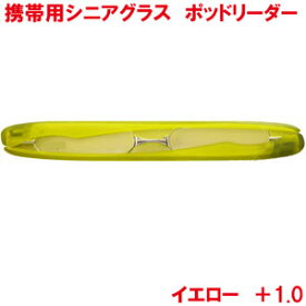 折りたたみ 老眼鏡 ポッドリーダー イエロー 1.0 1個より ケース付き 携帯用 イエロー 1.0 レディース メンズ 男性用 女性用