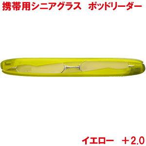 折りたたみ 老眼鏡 2.0 ポッドリーダー イエロー 1個より ケース付き 携帯用 レディース用 メンズ用 男性 女性 イエロー 2.0 コンパクト 携帯 父の日 母の日 敬老の日