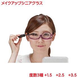 老眼鏡 レディース メイクアップシニアグラス 1個から レンズの度数は3種類 1.5 2.5 3.5 メイクアップグラス おしゃれ メイク用老眼鏡 女性用