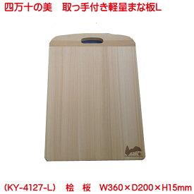 まな板 取っ手付軽量まな板 Lサイズ KY-4127-L キョーワ 四万十の美 四万十ひのき 日本製 取っ手 まな板 木 マナ板 ひのき 取っ手付き軽量型まな板 土佐龍