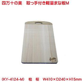 まな板 取っ手付軽量まな板 Mサイズ KY-4124-M キョーワ 四万十の美 四万十ひのき 日本製 取っ手 まな板 木 マナ板 ひのき 取っ手付き軽量型まな板 土佐龍