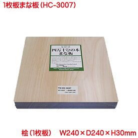 まな板 土佐龍 TOSARYU 四万十ひのき 一枚板まな板 HC-3007 240×240×30mm 日本製 まな板 木 マナ板 一枚板 ひのき