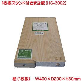 まな板 土佐龍 TOSARYU 四万十ひのき スタンド付一枚板まな板 HS-3002 400×200×30mm 日本製 まな板 木 自立 マナ板 一枚板 ひのき スタンド 付き 一枚板まな板