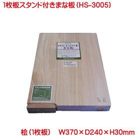 まな板 土佐龍 TOSARYU 四万十ひのき スタンド付一枚板まな板 HS-3005 370×240×30mm 日本製 まな板 木 自立 マナ板 一枚板 ひのき スタンド 付き 一枚板まな板 木製
