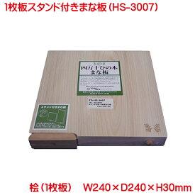 まな板 土佐龍 TOSARYU 四万十ひのき スタンド付一枚板まな板 HS-3007 240×240×30mm 日本製 まな板 木 自立 マナ板 一枚板 ひのき スタンド 付き 一枚板まな板