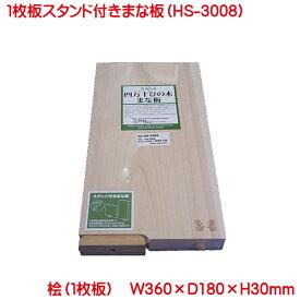 まな板 土佐龍 TOSARYU 四万十ひのき スタンド付一枚板まな板 HS-3008 360×180×30mm 日本製 まな板 木 自立 マナ板 一枚板 ひのき スタンド 付き 一枚板まな板