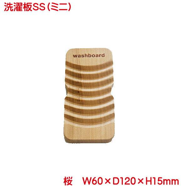 洗濯板 旅行用 サクラ 土佐龍 TOSARYU ミニミニサイズ SS-1005 土佐龍 四万十 日本製 桜 洗濯板 せんたく板 スマホ くらいのサイズ