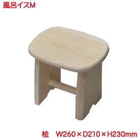 風呂椅子 ひのき 木製 Mサイズ 土佐龍 四万十 ひのき 日本製 バスチェア 風呂 風呂椅子 椅子 スツール 風呂いす お風呂 風呂イス 木 バスグッズ TOSARYU 高さ 23cm