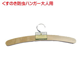 ハンガー 木製 くすのき防虫大人用ハンガー KB-1007 土佐龍 TOSARYU 四万十 日本製 防虫 楠木 などに おしゃれ