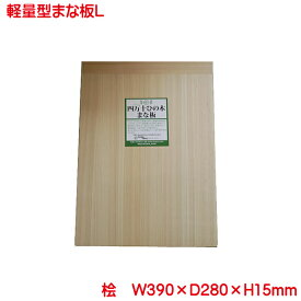 軽量型まな板 L HC-4006-L 土佐龍 TOSARYU 四万十ひのき 日本製 まな板 おしゃれ マナ板 軽量まな板L ひのき カッティングボード 木製