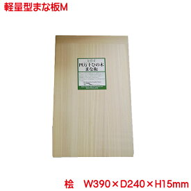 軽量型まな板 Mサイズ HC-4005-M 土佐龍 TOSARYU 四万十ひのき 日本製 まな板 木 マナ板 おしゃれ 軽量まな板M ひのき