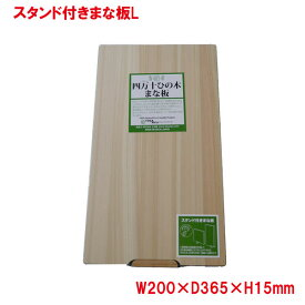 まな板 土佐龍 TOSARYU スタンド付まな板 Lサイズ スタンド付きまな板L HS-2003-L 四万十ひのき 日本製 まな板 木 自立 スタンド 付き マナ板 ひのき 木製