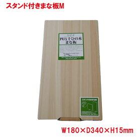 スタンド付まな板 Mサイズ 土佐龍 TOSARYU 四万十 ひのき HS-2002-M 日本製 まな板 木 自立 マナ板 ひのきスタンド付きまな板M カッティングボード 木製
