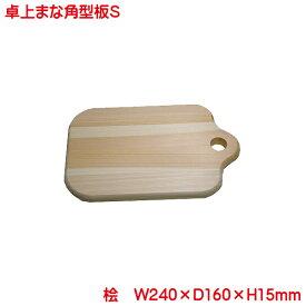 卓上まな板角型S 土佐龍 TOSARYU 四万十ひのき 日本製 まな板 おしゃれ マナ板 木 ひのき HC-2505 カッティングボード 木製