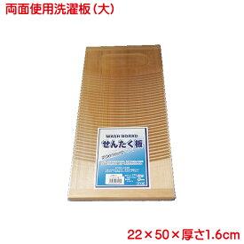 6/21-25エントリーで19倍 洗濯板 両面使用 大サイズ 日本製 両面 洗濯板 大 せんたく板 22×50×1.6cm ハンカチ タオル 下着 Yシャツ などを 大きさの割に 割安