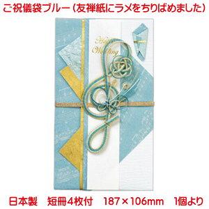 ご祝儀袋 ナカノ ブルー おしゃれ かわいい 日本製 お祝い 寿 御祝 Happy Wedding SGB-48/KBU ト音記号 祝儀袋 結婚 出産 結婚式 お礼 御礼 入学祝 卒業祝い