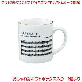 クラシカルマグカップ アイネクライネ ナハトムジーク 日本製 おしゃれ 楽譜柄 音楽モチーフ 音楽雑貨 プレゼント
