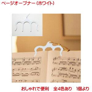 ページオープナー ホワイト ナカノ 単品販売 楽譜 テキスト 雑誌 レシピ本 教則本 などに使用可 おしゃれ かわいい ブックホルダー